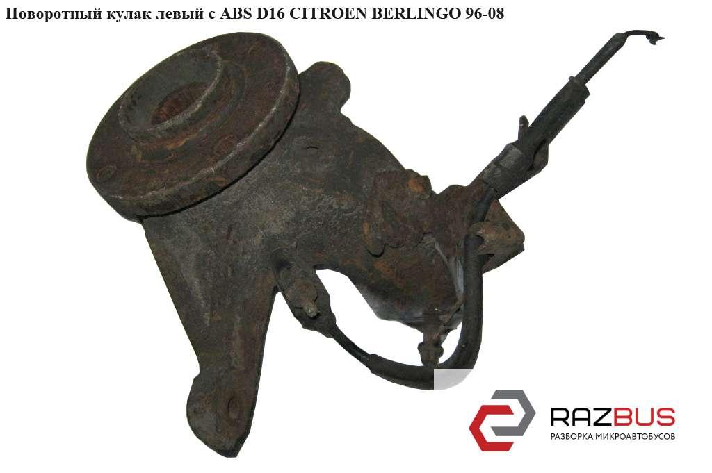 107400, 3646.53, 364653, FT13538, FZK036L, V42-0721 Поворотный кулак левый c ABS D16 CITROEN BERLINGO M49 1996-2003г
