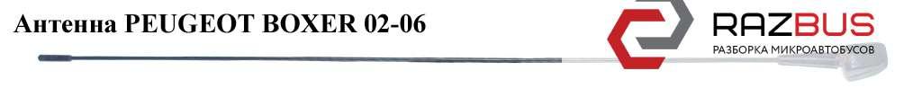 6561TP Антенна CITROEN JUMPER II 2002-2006г