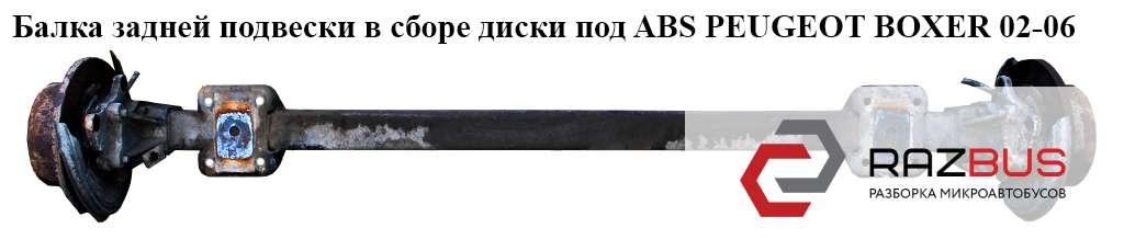 1337398080 Балка задней подвески в сборе диски под ABS PEUGEOT BOXER II 2002-2006г