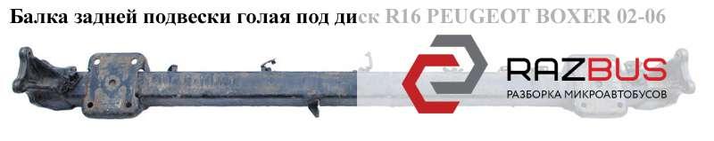 5148E8 Балка задней подвески голая под диск R16 CITROEN JUMPER II 2002-2006г