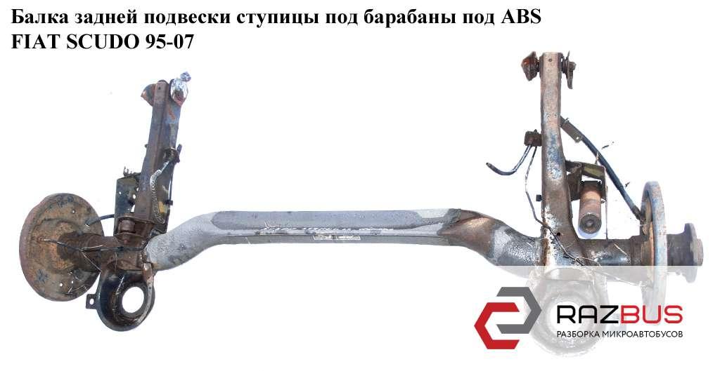 5148C9, 515261, 516656 Балка задней подвески ступицы под барабаны под ABS CITROEN JUMPY 1995-2004г