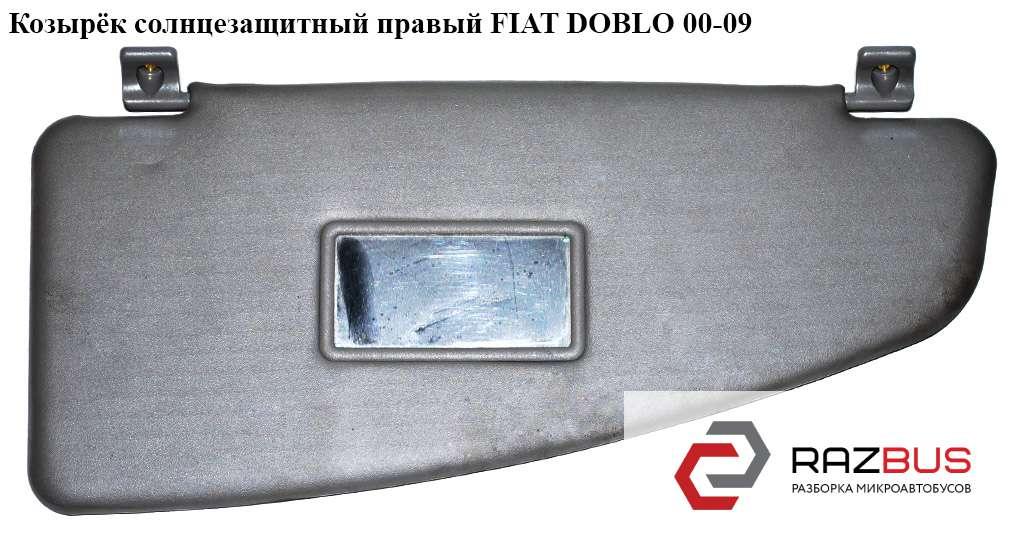 Козырёк солнцезащитный правый FIAT DOBLO 2000-2005г