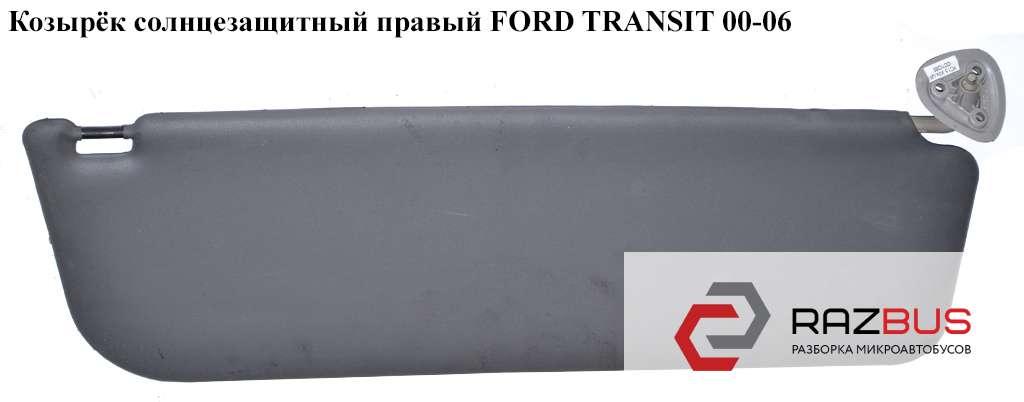 1365780 Козырёк солнцезащитный правый FORD TRANSIT 2000-2006г