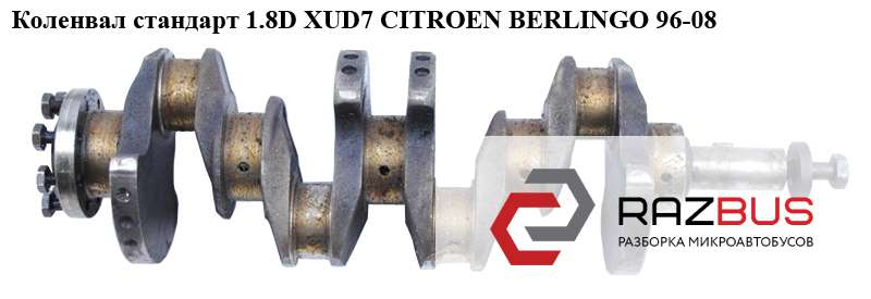 0501.H1 Коленвал стандарт 1.8D (XUD7) PEUGEOT PARTNER M59 2003-2008г