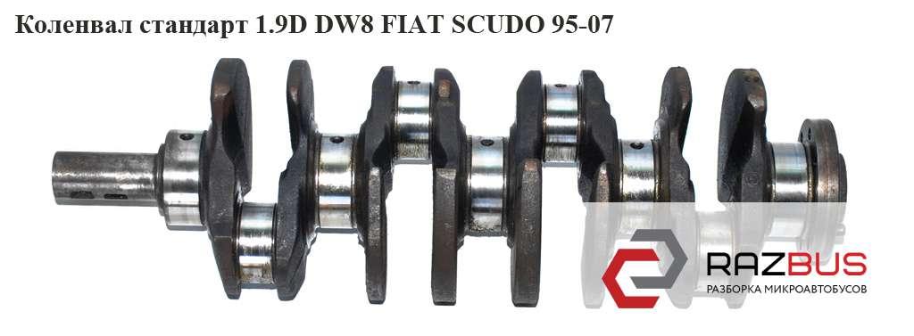 0501.H1, 0501H1 Коленвал стандарт 1.9D DW8 FIAT SCUDO 1995-2004г