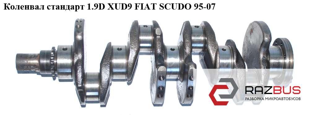 0501.H1 Коленвал стандарт 1.9D (XUD9) FIAT SCUDO 2004-2006г