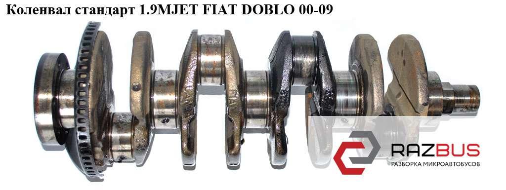 46471843, 46473022 Коленвал стандарт 1.9MJET FIAT DOBLO 2000-2005г