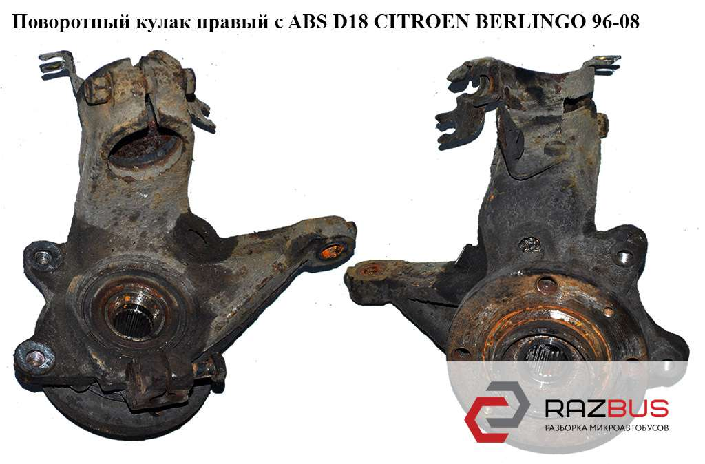 Поворотный кулак правый с ABS D18 PEUGEOT PARTNER M59 2003-2008г