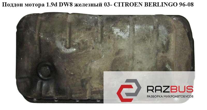 0301.F3, 0301F3 Поддон мотора 1.9D (DW8) желез.03- CITROEN BERLINGO M59 2003-2008г