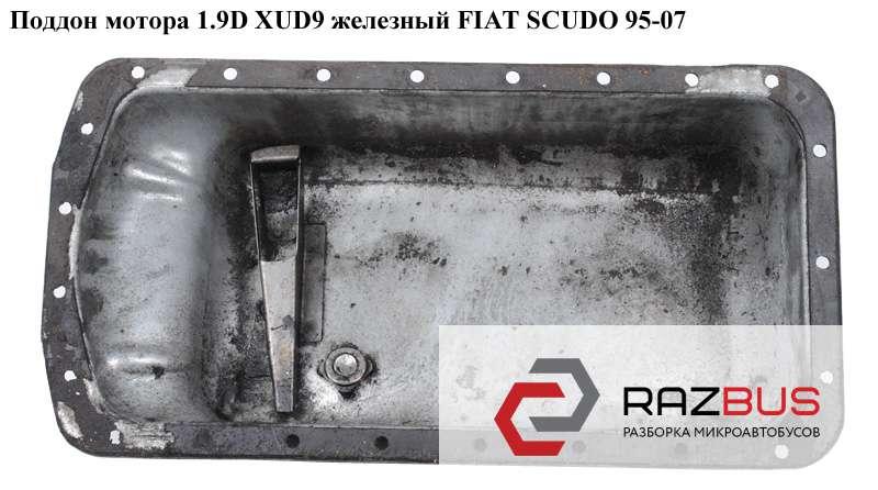 0301.F3, 0301F3 Поддон мотора 1.9D (XUD9) желез. PEUGEOT EXPERT 1995-2004г