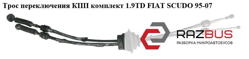1480716080, 1495129080, OR1480716080 Трос переключения КПП комплект 1.9TD FIAT SCUDO 1995-2004г