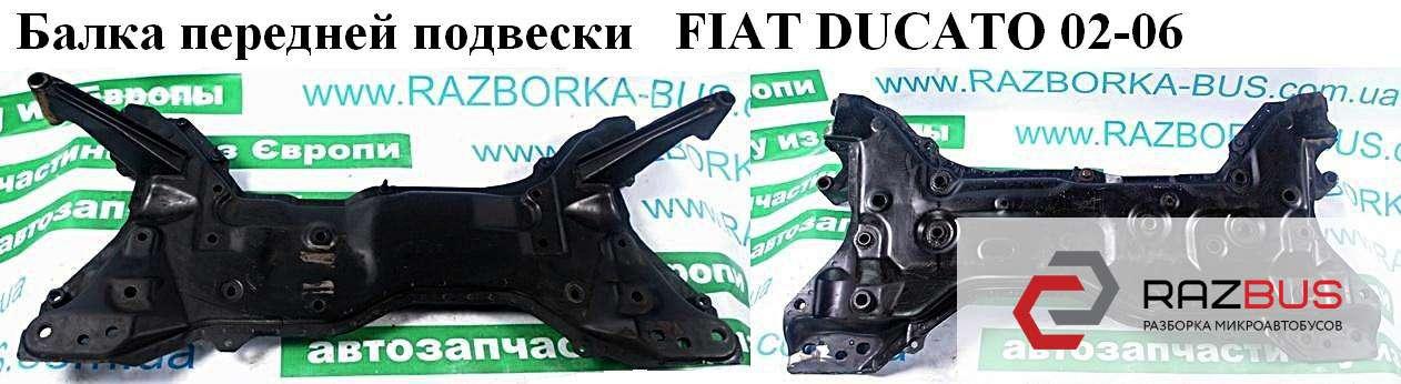 1323222080, 3502.JF, 3502JF Балка передней подвески PEUGEOT BOXER II 2002-2006г