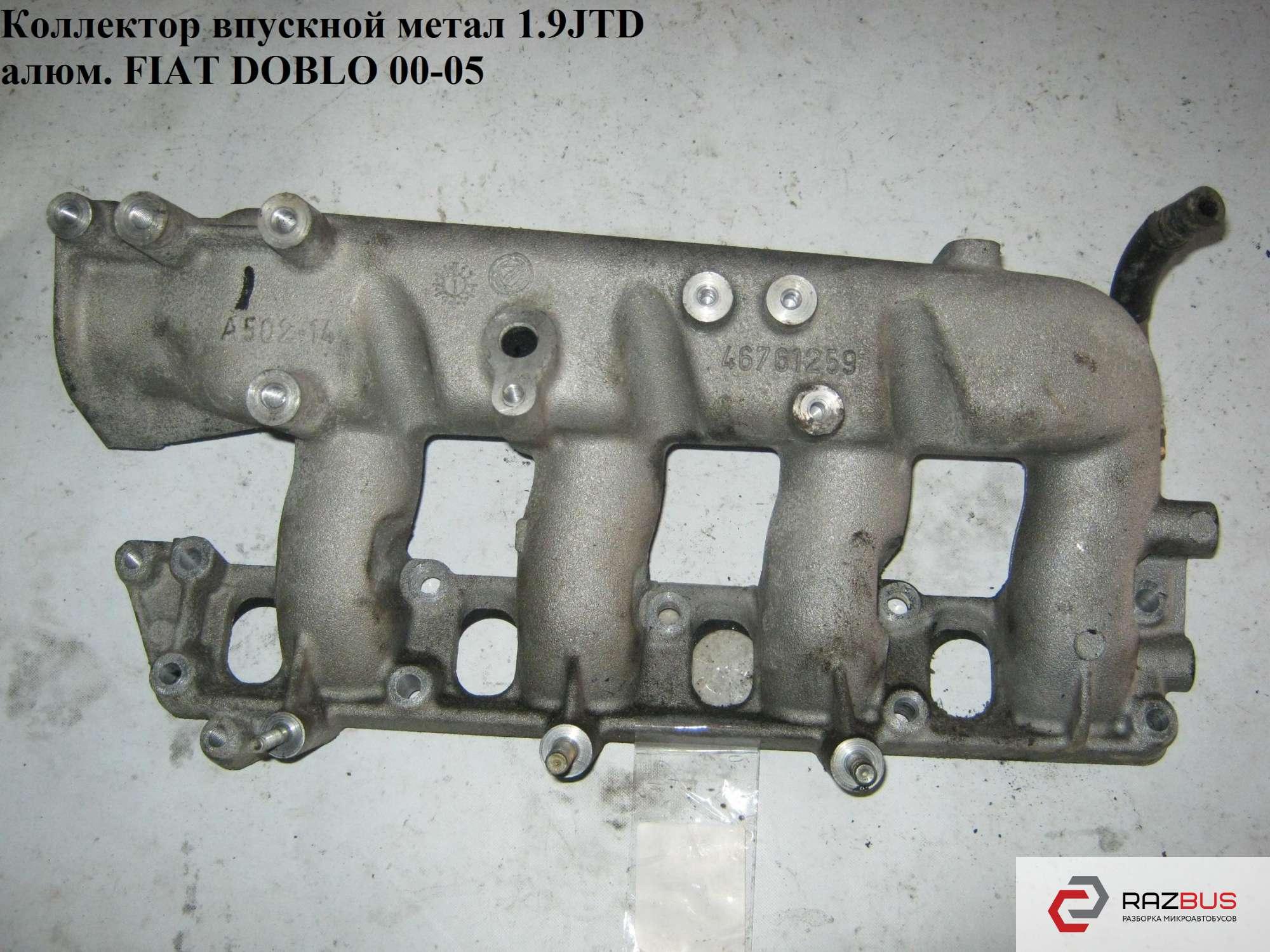 55212585 Коллектор впускной метал 1.9JTD FIAT DOBLO 2000-2005г