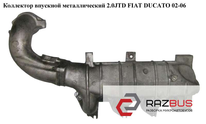 0361K8, 96369858 Коллектор впускной метал 2.0HDI 2.2HDI PEUGEOT BOXER II 2002-2006г