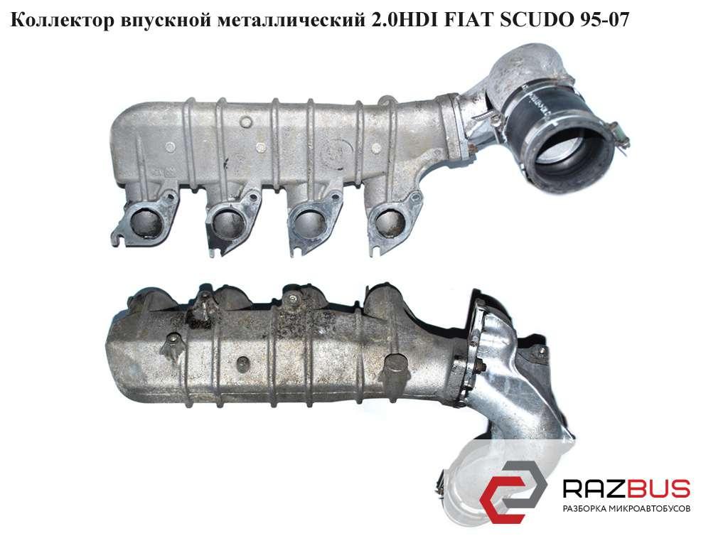 9635616310 Коллектор впускной метал 2.0JTD FIAT SCUDO 1995-2004г