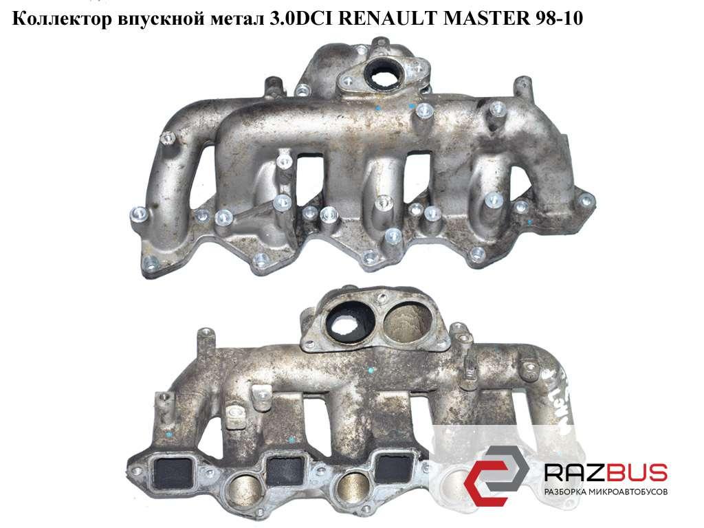 7701057758 Коллектор впускной метал 3.0DCI OPEL MOVANO 2003-2010г