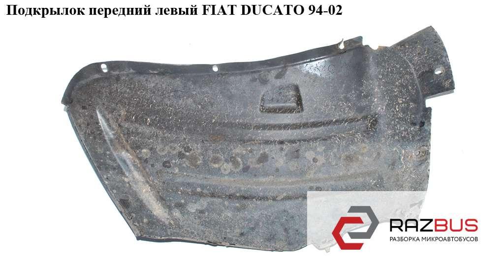 1302064080, 1317542080 Подкрылок передний левый FIAT DUCATO 230 Кузов 1994-2002г