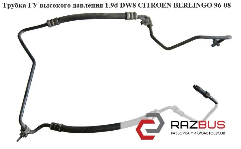 401480 Трубка ГУ высокого давления 1.9D (DW8) -03 CITROEN BERLINGO M59 2003-2008г