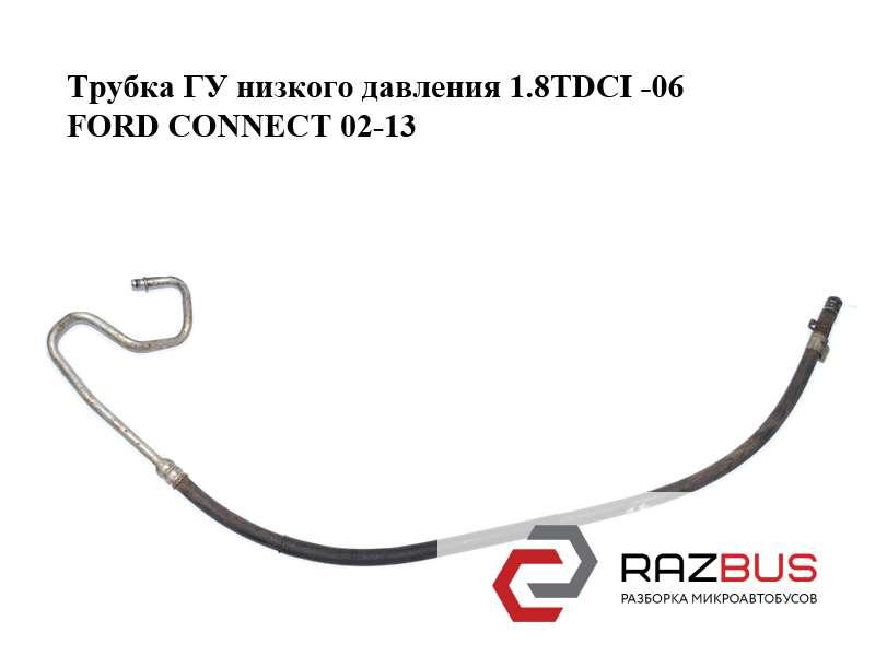 2T143691AC, 2T143C633AA, 4T163A713AA Трубка ГУ низкого давления 1.8TDCI -06 FORD CONNECT 2002-2013г