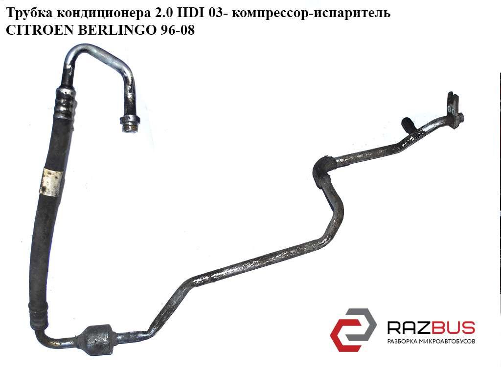 Трубка кондиционера 2.0 HDI 03- компрессор-испаритель CITROEN BERLINGO M49 1996-2003г