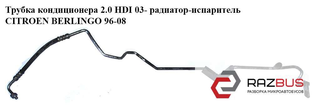 Трубка кондиционера 2.0 HDI 03- радиатор-испаритель CITROEN BERLINGO M59 2003-2008г