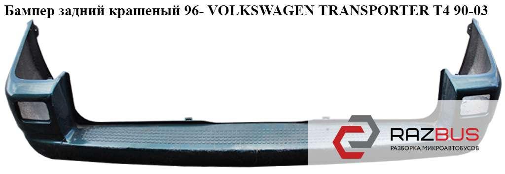 Бампер задний крашеный 96- VOLKSWAGEN TRANSPORTER T4 1990-2003г