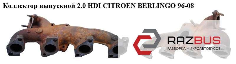 0341F0 Коллектор выпускной 2.0 HDI PEUGEOT PARTNER M59 2003-2008г