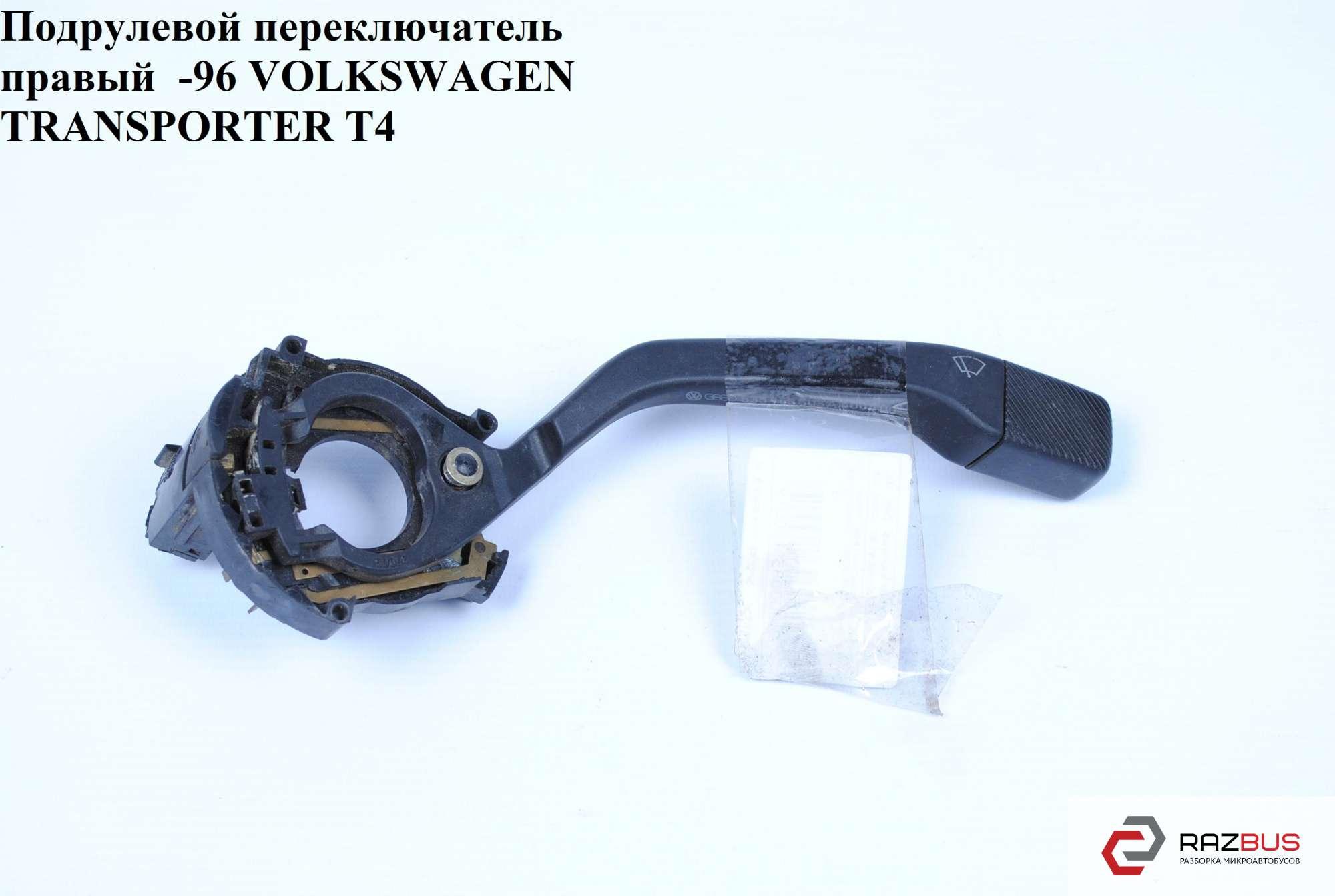 701953519, 70953503 Подрулевой переключатель правый -96 VOLKSWAGEN TRANSPORTER T4 1990-2003г