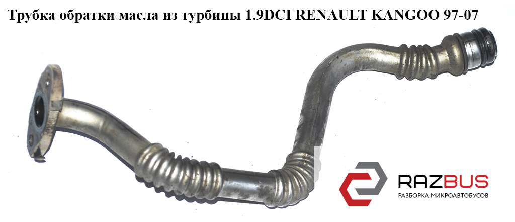 Трубка обратки масла из турбины 1.9DCI RENAULT KANGOO 1997-2007г