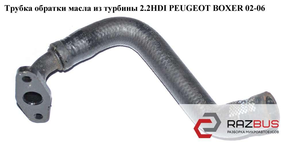 037940 Трубка обратки масла из турбины 2.2HDI PEUGEOT BOXER II 2002-2006г