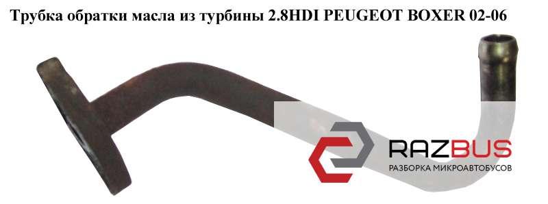 037929 Трубка обратки масла из турбины 2.8HDI PEUGEOT BOXER II 2002-2006г