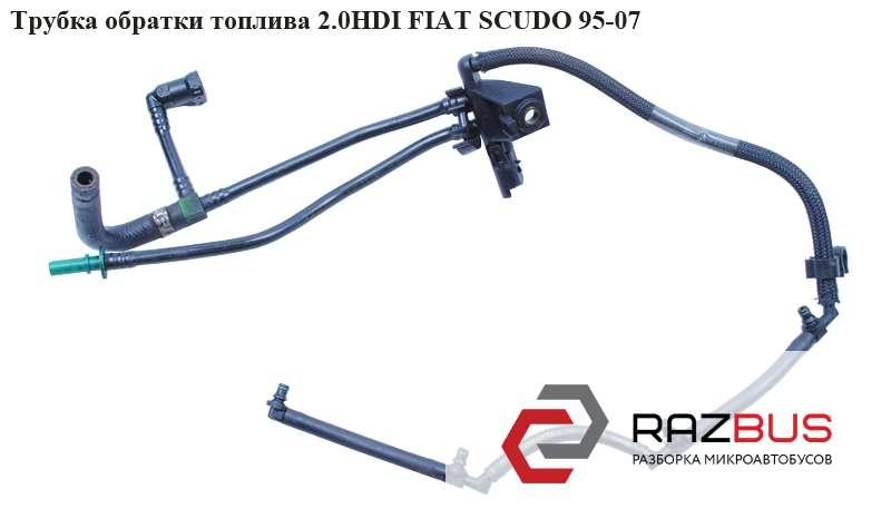 15730Q, 1579S5 Трубка обратки топлива 2.0JTD CITROEN JUMPY 1995-2004г