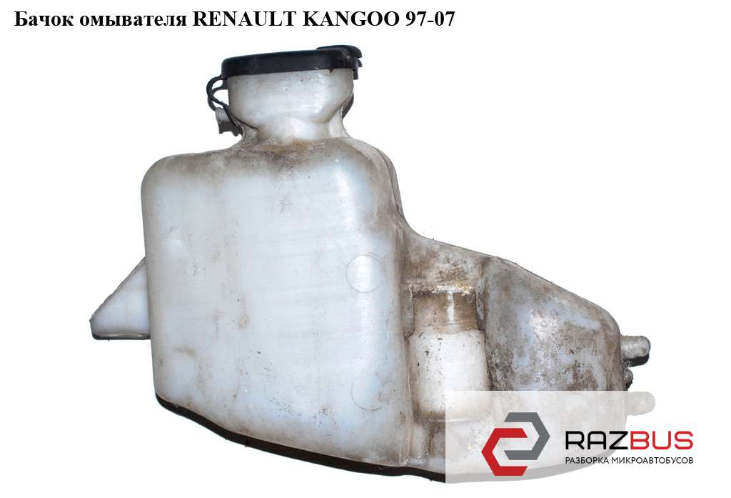7700308814 Бачок омывателя RENAULT KANGOO 1997-2007г