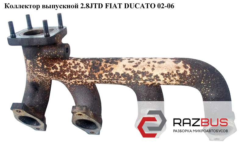 504084356, 99460945 Коллектор выпускной 2.8JTD CITROEN JUMPER II 2002-2006г