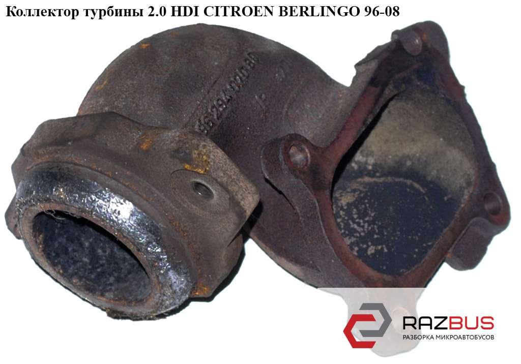 0383.26 Коллектор турбины 2.0 HDI CITROEN BERLINGO M59 2003-2008г