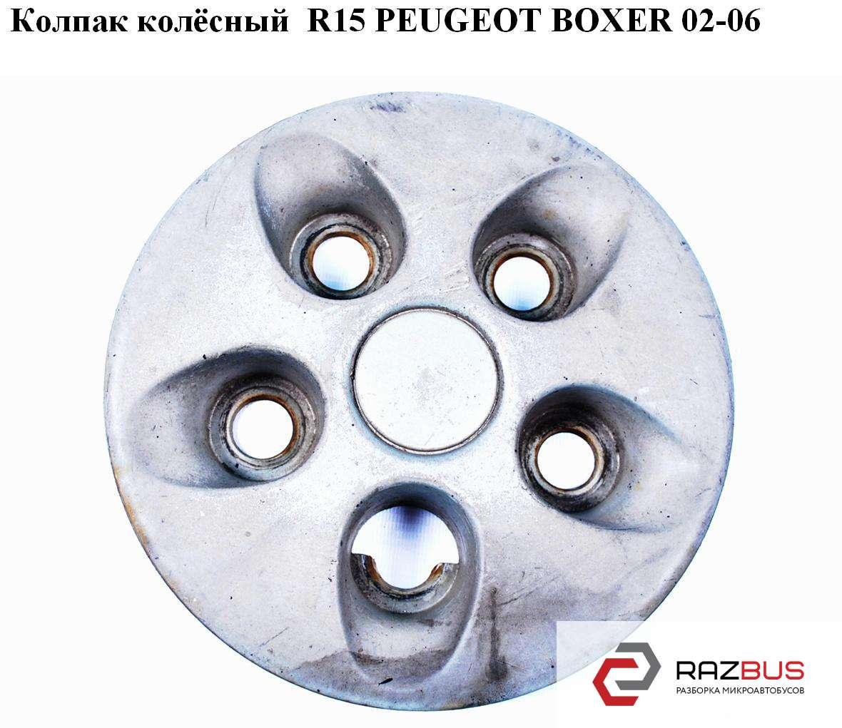 5416J4 Колпак колёсный R15 PEUGEOT BOXER II 2002-2006г