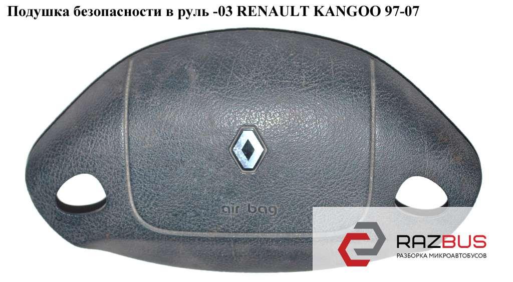 7700353847 Подушка безопасности в руль -03 на 2 спицы RENAULT KANGOO 1997-2007г