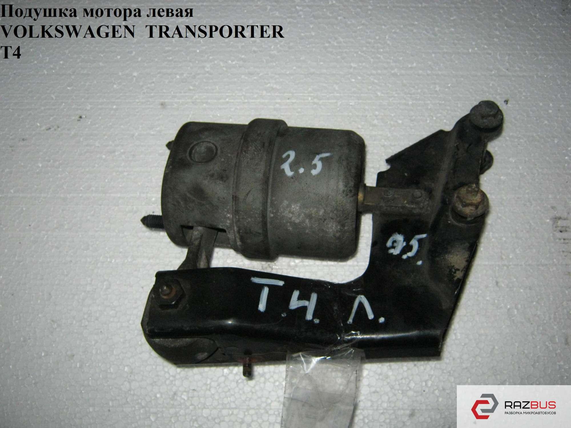 7D0399107AL Подушка мотора левая 2.5TDI VOLKSWAGEN TRANSPORTER T4 1990-2003г