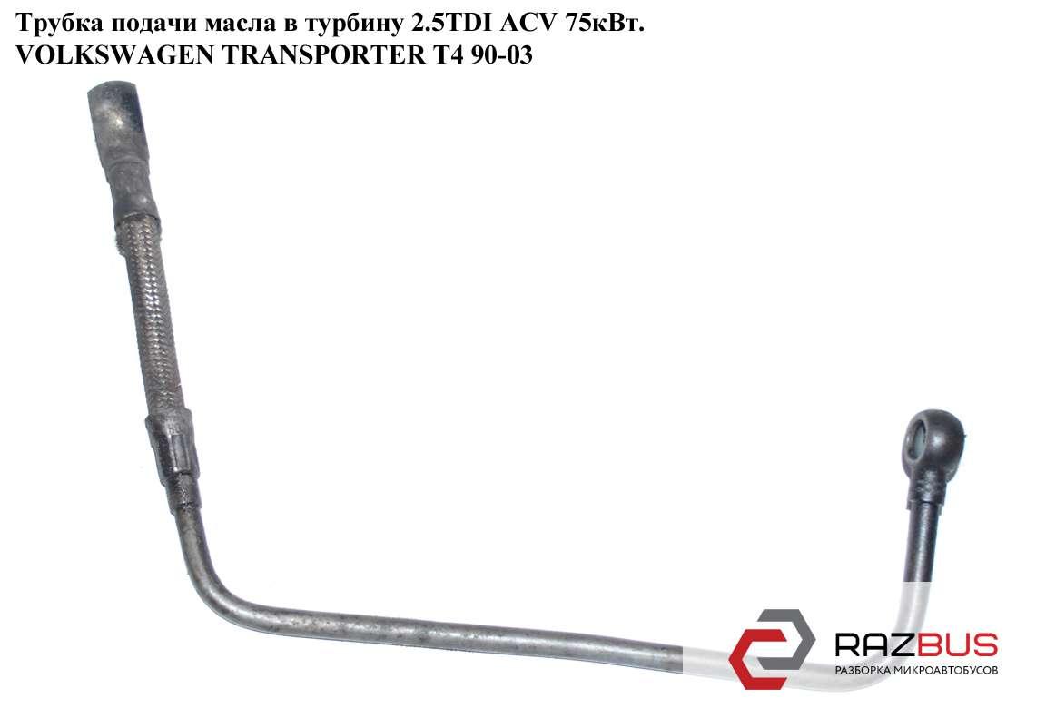 074145771С Трубка подачи масла в турбину 2.5TDI VOLKSWAGEN TRANSPORTER T4 1990-2003г