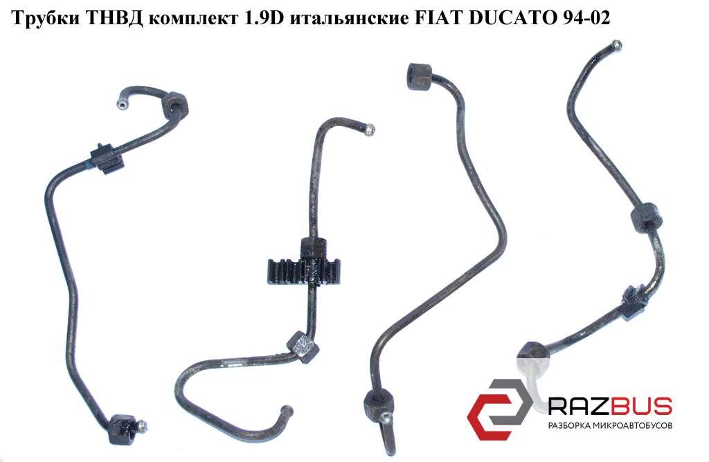 1570.39, 157039 Трубки ТНВД комплект 1.9D итал. FIAT DUCATO 230 Кузов 1994-2002г
