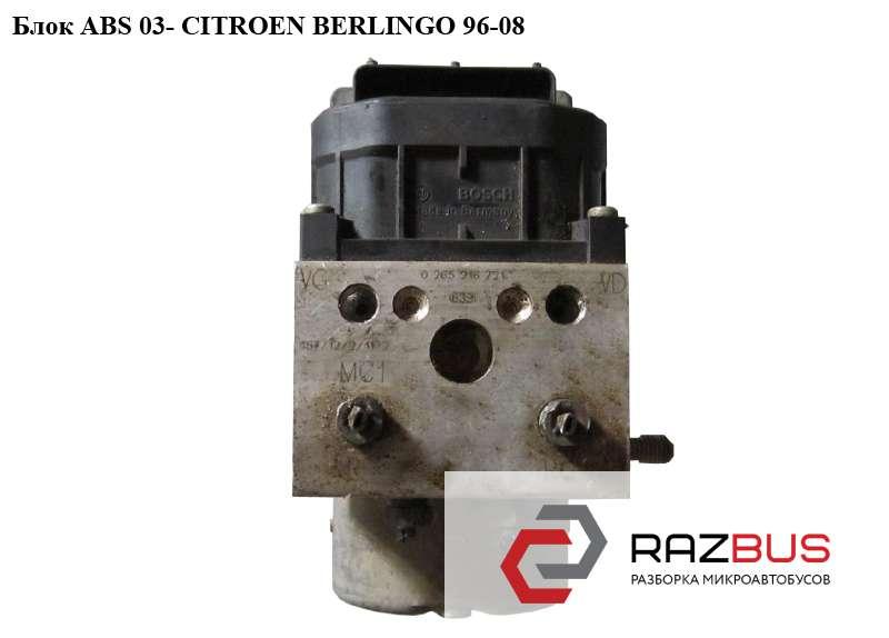 0265216721, 0273004439 Блок ABS 03- Bosch CITROEN BERLINGO M49 1996-2003г