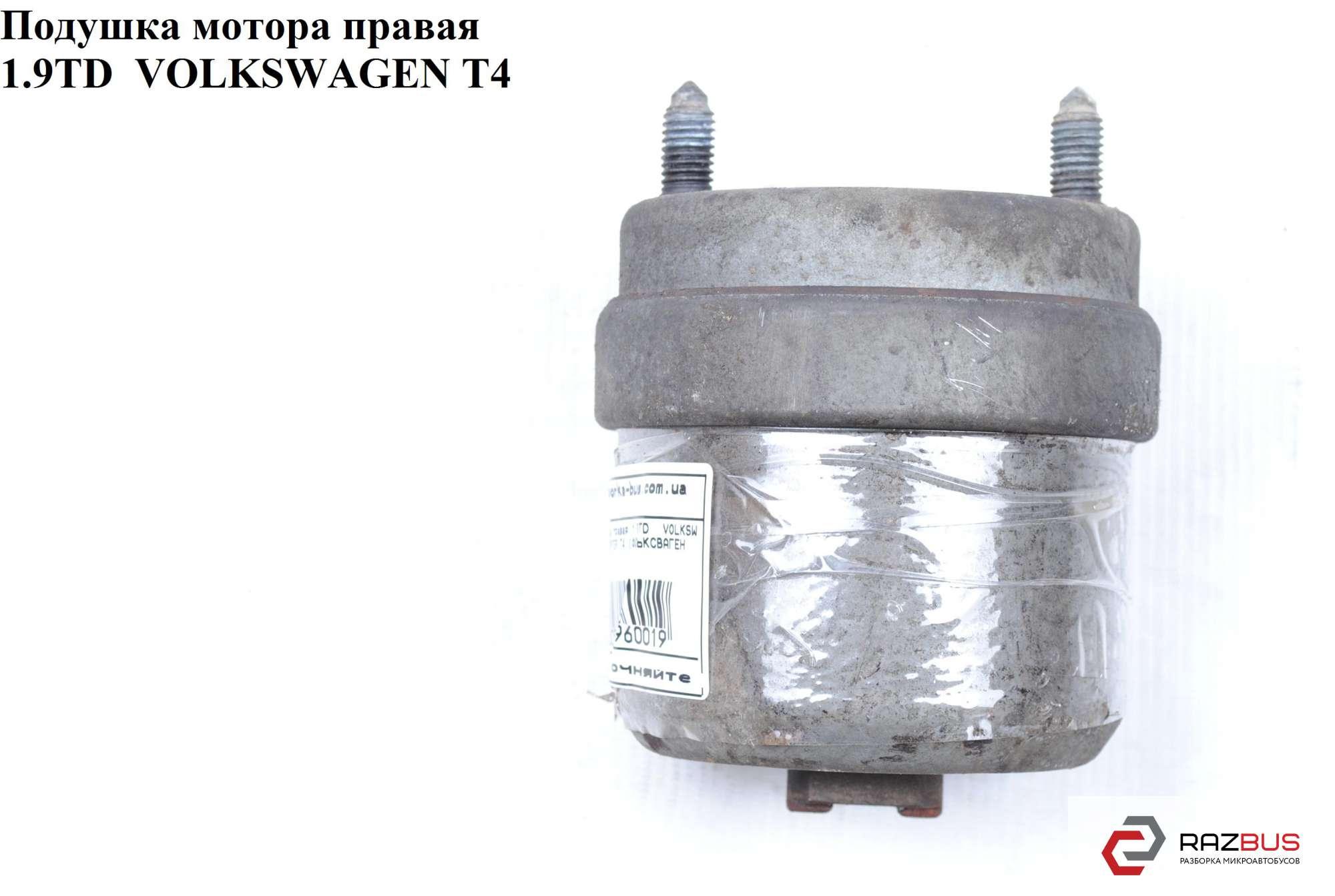 701199132C, 7D0199132C, 7D0199132E Подушка мотора правая 2.5TDI 1,9TD VOLKSWAGEN TRANSPORTER T4 1990-2003г