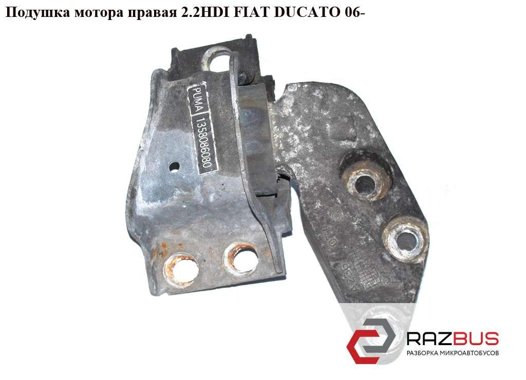 1343242080, 1358086080, 1607759180 Подушка мотора правая 2.2HDI PEUGEOT BOXER III 2006-2014г