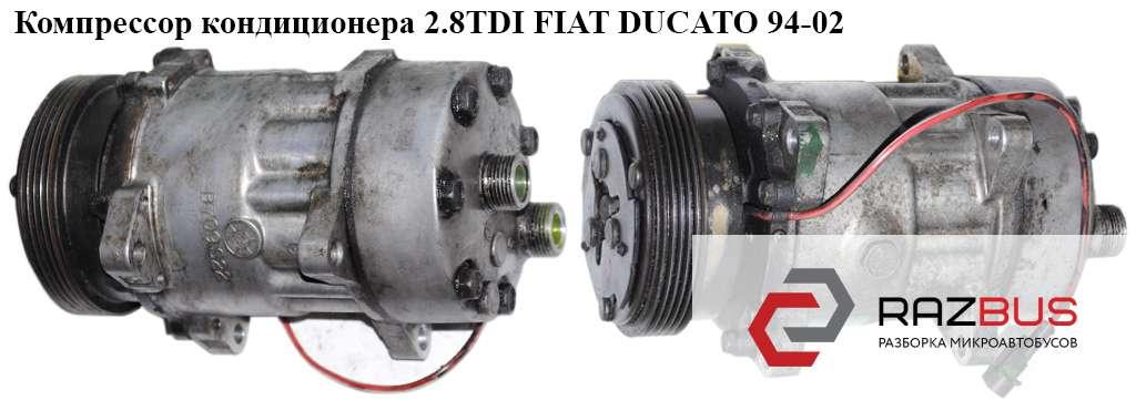 1135290, SD7H15 Компрессор кондиционера 2.8TDI FIAT DUCATO 230 Кузов 1994-2002г