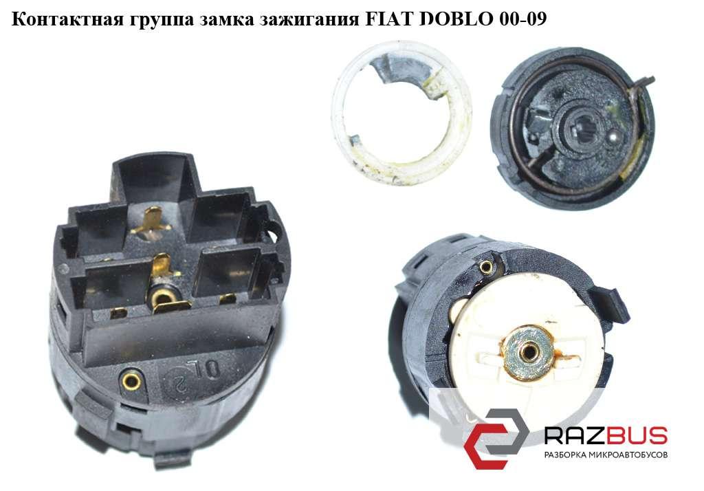Контактная группа замка зажигания FIAT DOBLO 2000-2005г