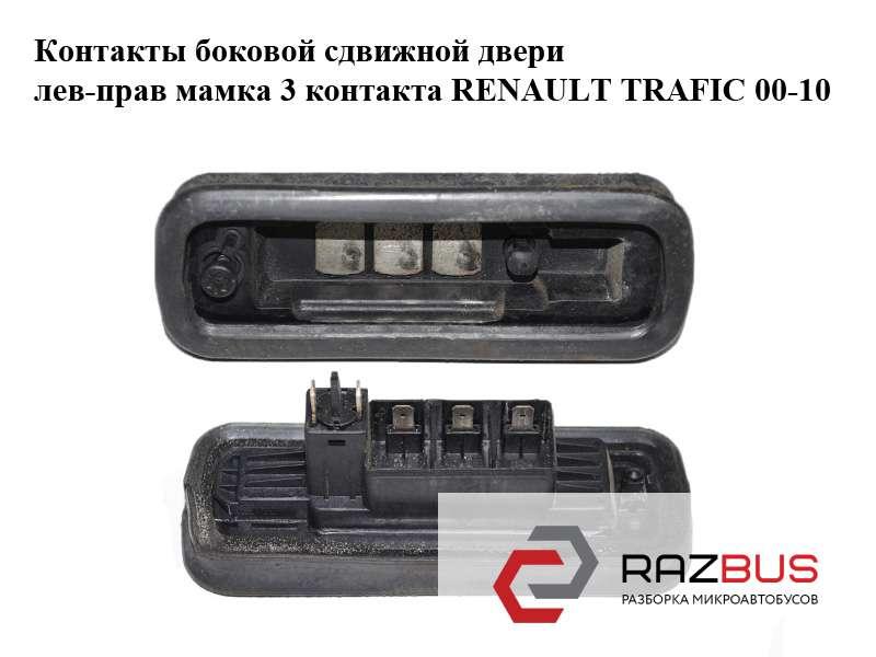 8200139742 Контакты боковой сдвижной двери лев-прав мамка 3 контакта RENAULT TRAFIC 2000-2014г