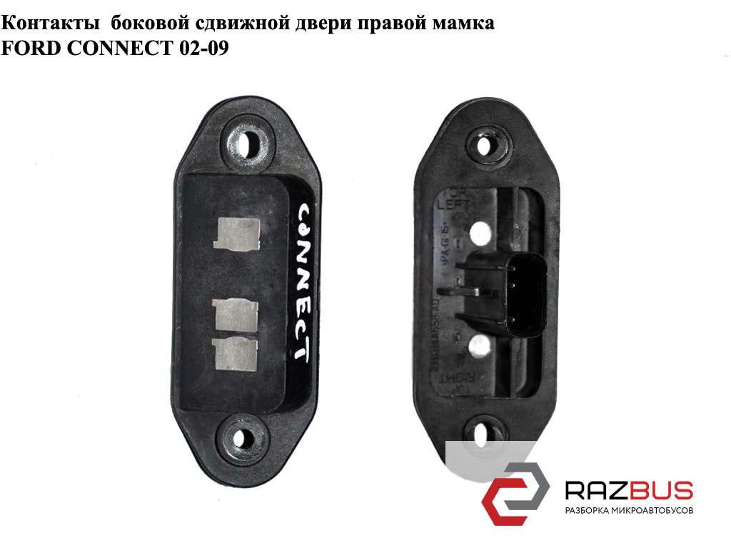 1332897, 2T1T-14A658-AD, 2T1T14A658AD Контакты боковой сдвижной двери лев-прав мамка 3 контакта FORD CONNECT 2002-2013г