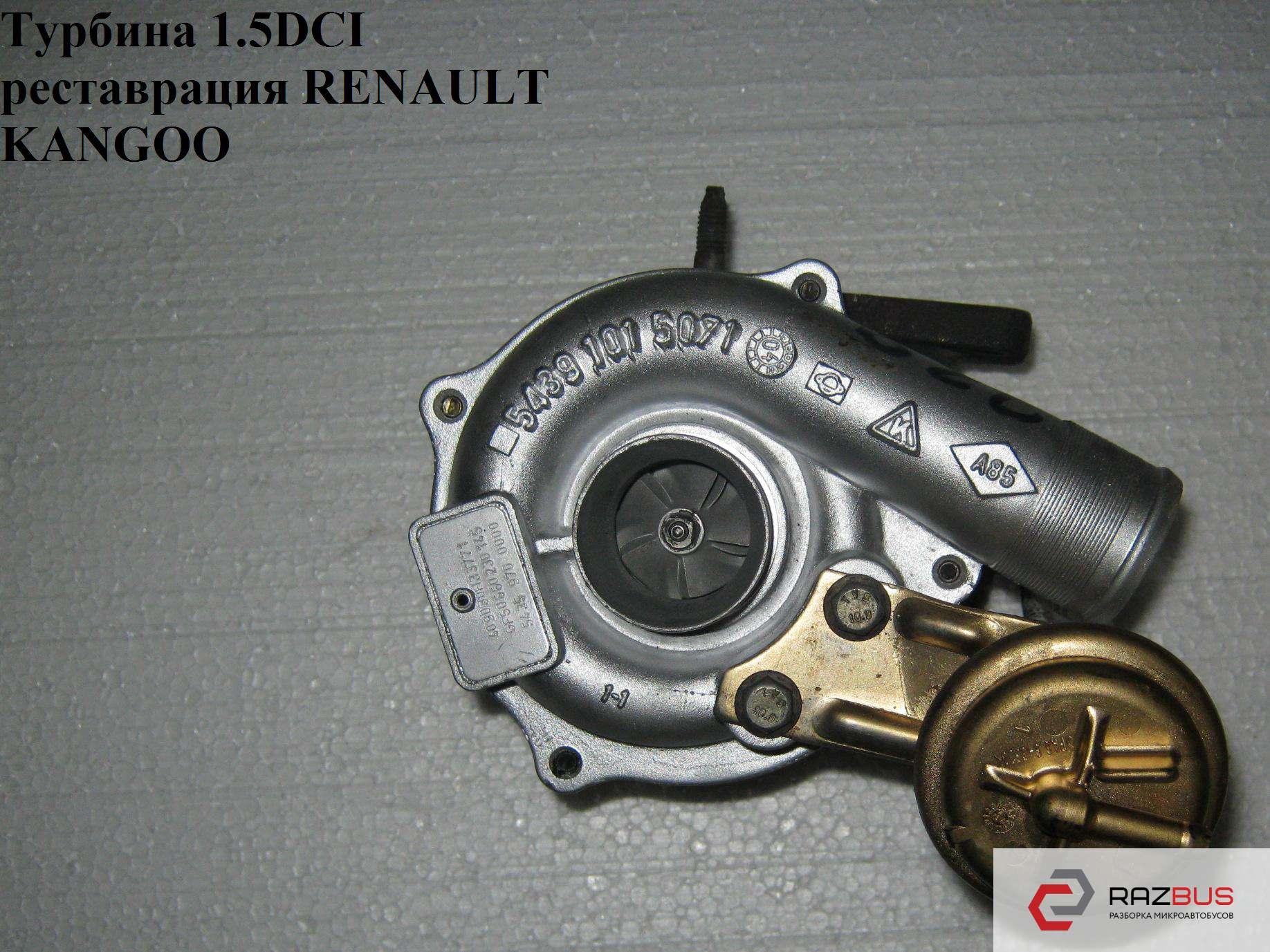 54359700000, 54399700030 Турбина 1.5DCI реставрация RENAULT KANGOO 1997-2007г