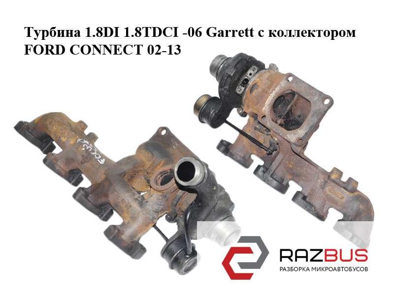 1351395, 706499-0004, 7064992, XS4Q-6K682-DB, XS4Q-6K682-DC, XS4Q-6K682-DD, XS4Q-6K682-DE, XS4Q6K682DB, XS4Q6K682DC, XS4Q6K682DD, XS4Q6K682DE Турбина 1.8DI 1.8TDCI -06 Garrett с коллектором FORD CONNECT 2002-2013г
