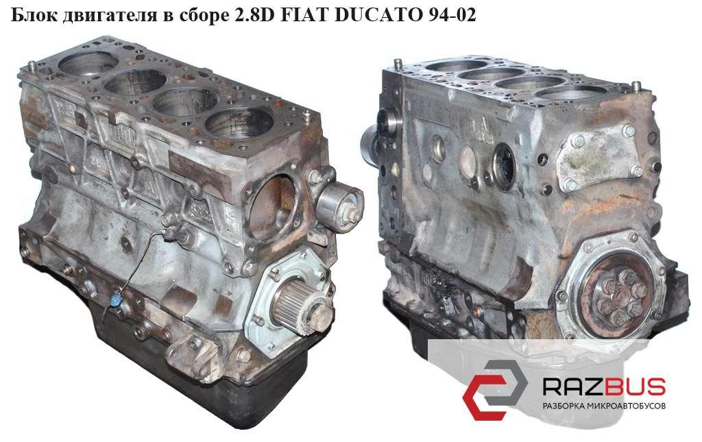 8140.63 Блок двигателя в сборе 2.8D CITROEN JUMPER 1994-2002г